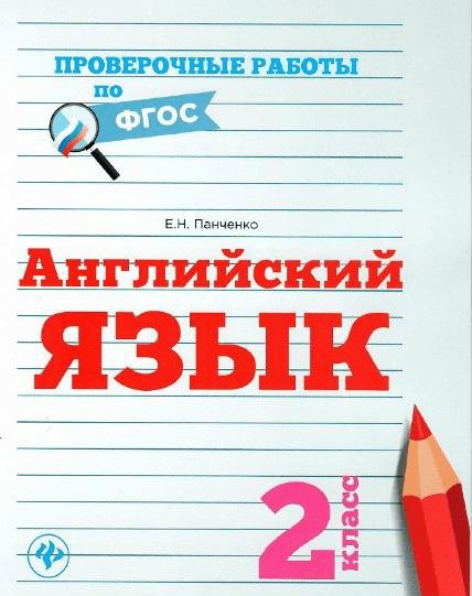 Английский язык. 2 класс. Проверочные работы по ФГОС